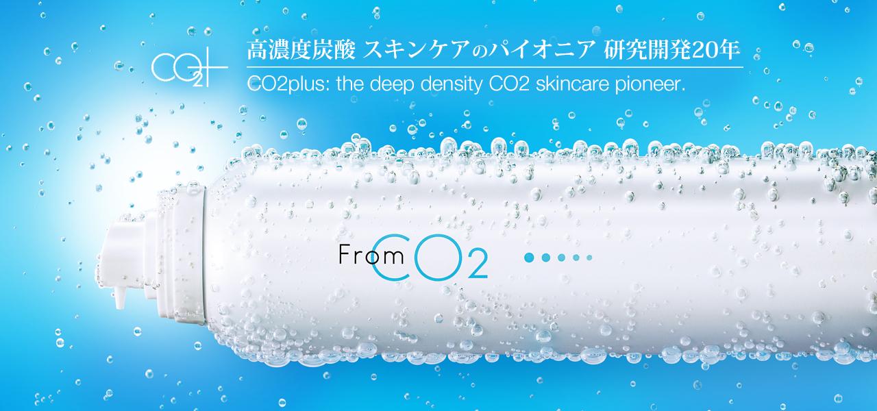 高濃度炭酸 スキンケアのパイオニア研究開発20年 CO2plus:the deep density CO2 skincare pioneer